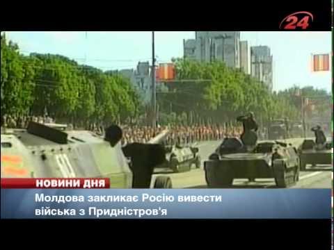 Молдова закликає Москву відвести війська з Придністров'я