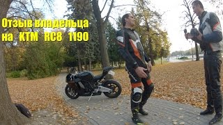 10. alexnab: Отзыв-обзор-тест на KTM RC8 1190. Owner's review of KTM RC8 1190