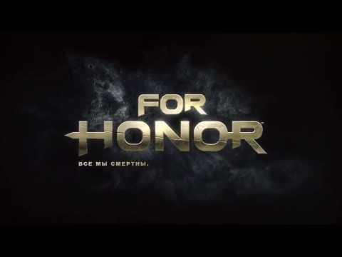 For Honor-Русский официальный трейлер Игры 2017 HD