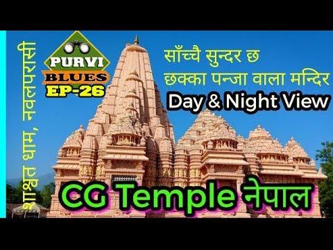 (CG Temple नेपाल || शाश्वत धाम ||  छक्का पन्जा 3 मा देखाइएको || नवलपरासी - Duration: 11 minutes.)