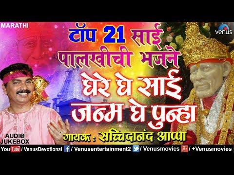 Top 21 Sai Palkhichi Bhajane  ???? ?? ??? ???? ?? ??????  Ghe Re Ghe Sai Janma  Sachidanand Appa