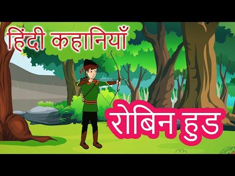 Robinhood Story in Hindi | Hindi Fairy Tales | परी कथा | Hindi Kahaniya | Bedtime Stories