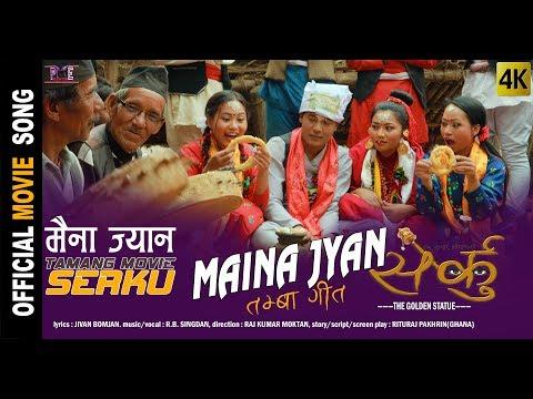 (New Tamang Song MAINA JYAN | Tamang Movie SERKU | Rituraj Pakhrin | Urmila | Susma | Sushma 4K - Duration: 6 minutes, 26 seconds.)