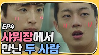 Let S Eat 2 Yoon Du Jun Found Out Gwon Yool S Identity In Shower Room  Let S Eat 2 Ep4