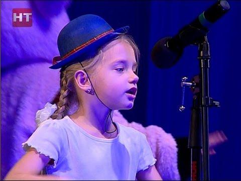 Большим гала-концертом в Великом Новгороде завершился детский конкурс «Песенка-чудесенка»