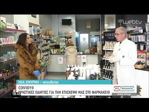 Επίσκεψη σε φαρμακείο και έλλειψη προϊόντων | 17/03/2020 | ΕΡΤ