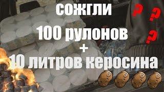 Что будет, если СЖЕЧЬ 100 РУЛОНОВ туалетной бумаги пропитанных керосином!?