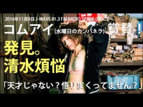 , title : '水曜日のカンパネラのJ-WAVE SPARK! ラジオ 清水煩悩'