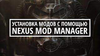 Установка модов Fallout 4 с помощью Nexus Mod Manager