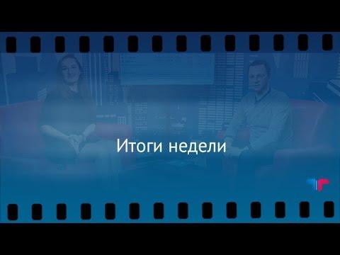 TeleTrade: Утренний обзор, 14.04.2017 – Итоги недели (видео)