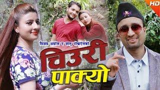 Chiuri Pakyo - Bijay Aryal & Janu Pokhrel