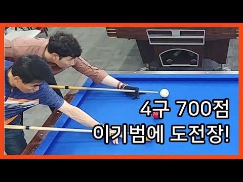 [당구/Billiard] 4구 700점 동호인, 끝판왕 이기범에 도전장!