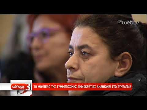 Σε μια σύγχρονη Πνύκα μετατρέπεται το Σύνταγμα | 14/03/19 | ΕΡΤ