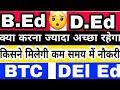 BEd and DEd क्या ज्यादा अच्छा है ! btc//D El Ed// DEd full information