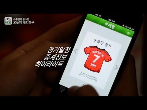 Video of 오늘의 해외축구