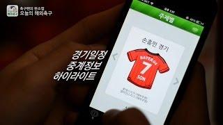 오늘의 해외축구 YouTube 동영상