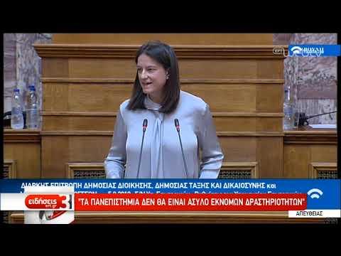 Πολυνομοσχέδιο/ 'Αρχισε στις αρμόδιες επιτροπές η συζήτηση | 05/08/2019 | ΕΡΤ