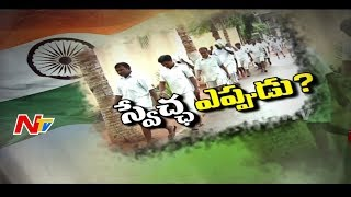 Nonton Independence Day Special: NTV Interacts with Prisoners in Rajamahendravaram Central Prison || NTV Film Subtitle Indonesia Streaming Movie Download