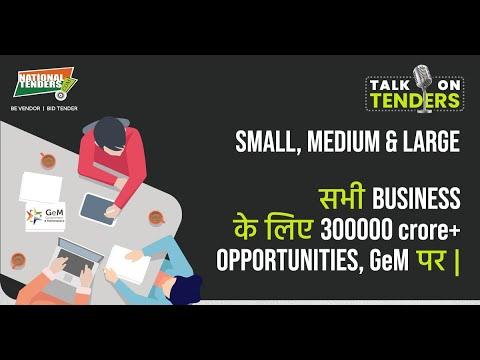 कीजिये GeM Registration और जुड़िये अपने Buyers के साथ | पाइये अनगिनत Business Opportunity