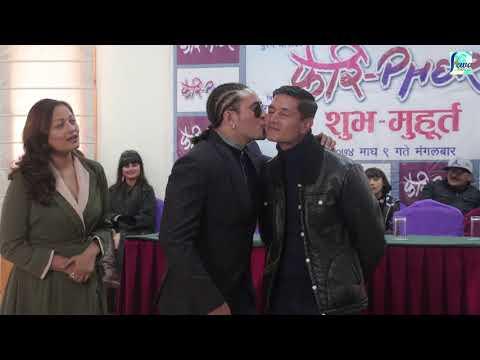 (यसरी भयाे 'फेरि फेरि' काे शुभ मुहूर्त    Nepali Movie... 13 minutes.)