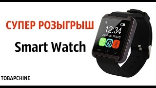 СУПЕР РОЗЫГРЫШ !!! УМНЫЕ ЧАСЫ - Smart Watch