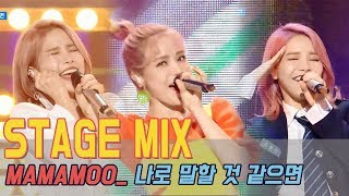 【TVPP】 MAMAMOO - Yes I am 교차편집(Stage Mix), 60FPS!MAMAMOO # 101 : 'Yes I am' @ Show Music Core 2017 MAMAMOO : Solar, Moon Byeol, Whee In, Wha SaWatch More Clips : http://goo.gl/BGTgJgTwitter : https://twitter.com/WA_MamamooFacebook : https://www.facebook.com/WAMamamoo