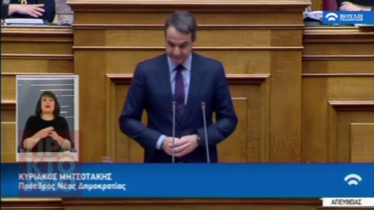 Κ. Μητσοτάκης:Είστε πρωθυπουργός ή είστε προβοκάτορας;