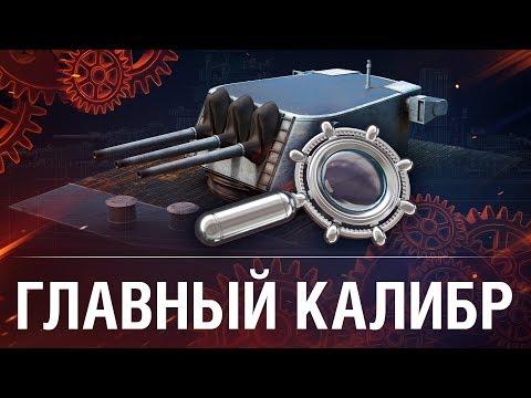 Как это работает: Модули | World of Warships (видео)
