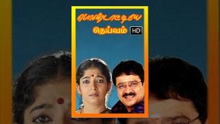 Tamil Cinema | Pondaatiye Deivam | பொண்டாட்டியே தெய்வம்