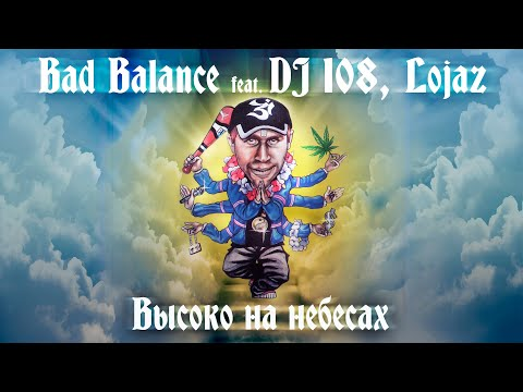 Bad Balance feat. DJ 108, Lojaz — Высоко на небесах