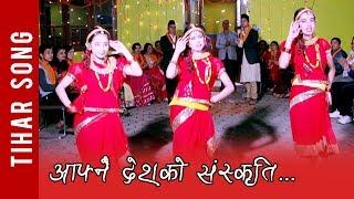 Tihar Song - Aafnai Deshko Sanskriti