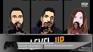 LEVEL UP επεισόδιο 22/11/2018