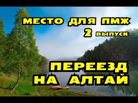 Деревня для ПМЖ Второй выпуск/Переезд на Алтай. - DomaVideo.Ru