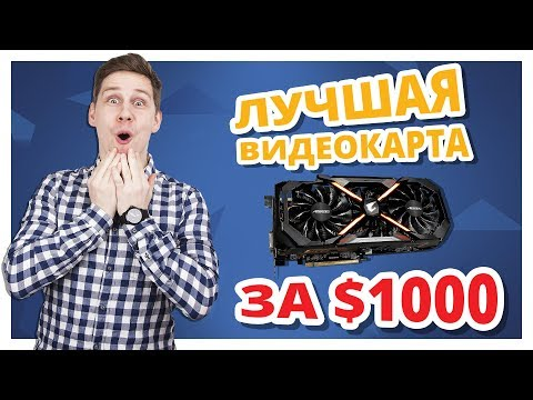 ЕЁ РАСКУПИЛИ! ➔ Обзор AORUS GTX 1080 Ti Gaming