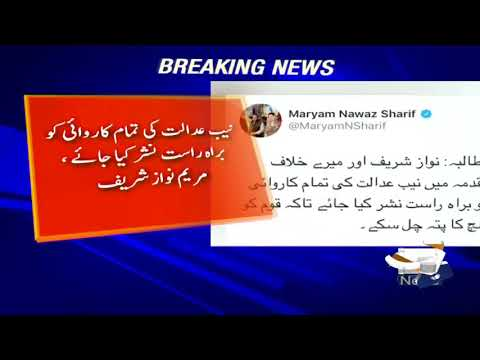 Video News Alert: Ahtisaab Adalat ki karwai live Nashar ki jai. Maryam Nawaz download in MP3, 3GP, MP4, WEBM, AVI, FLV January 2017