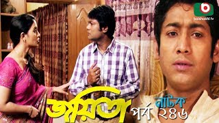 Download Video Bangla Romantic Natok | Joyeeta | EP -246 | Sachchu, Lutfor Rahman, Ahona | বাংলা রোমান্টিক নাটক MP3 3GP MP4