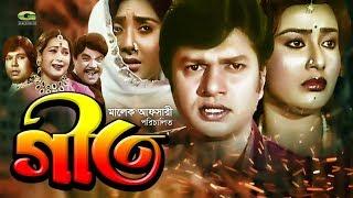 Video All Time Hit Bangla Movie | Geet | গীত | ft  Alamgir, Suchorita, Jhoni, Ahmed Sharif MP3, 3GP, MP4, WEBM, AVI, FLV Desember 2018