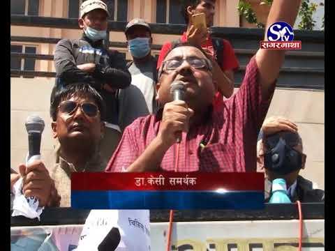 (१५औं पटक अनसनरत डा. गोविन्द केसीलाई सरकारले काठमाण्डौ ..2 min 49 sec)