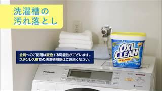 「洗濯槽の汚れ落とし」篇