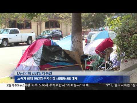 노숙자 주차위반 '사회봉사'로 대체 2.14.17 KBS America News