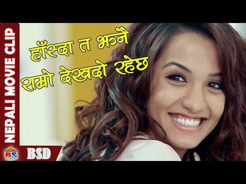 (हाँस्दा त झनै राम्रो देखदो रहेछ || Nepali Movie Clip... 6 minutes, 12 seconds.)