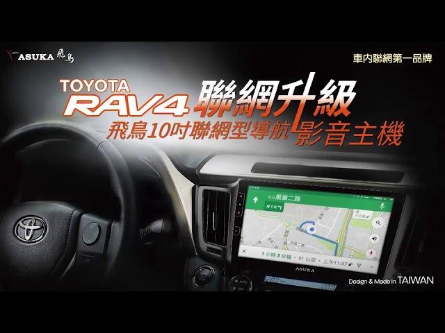 ASUKA飛鳥聯網型影音主機-支援TOYOTA原廠環景PVM連動觸控