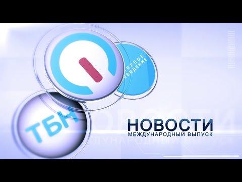 Мировые новости 24.01.2017 (видео)