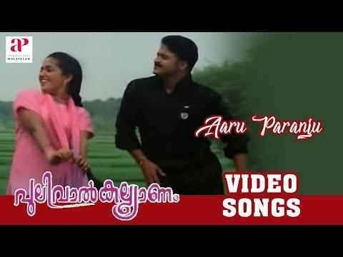 Video Malayalam Movie | Pulival Kalyanam Malayalam Movie | Aaru Paranju Song | Malayalam Movie Song download in MP3, 3GP, MP4, WEBM, AVI, FLV January 2017