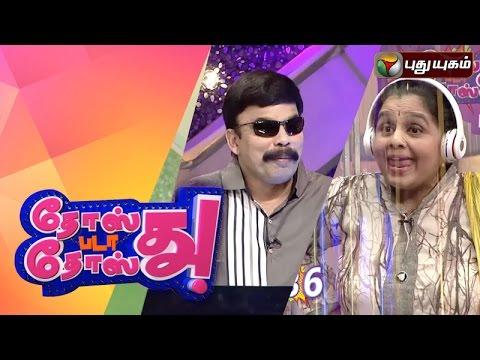 Dosth Bada Dosth   10/11/2015   Puthuyugam TV