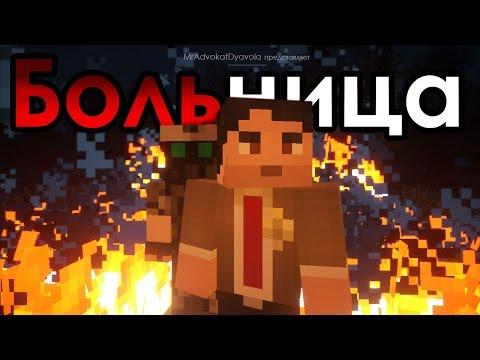 Фильм в Minecraft \