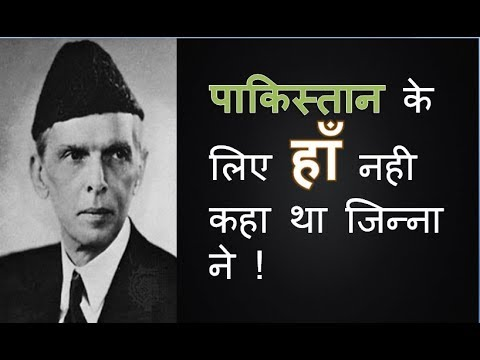 निर्णायक मोड़ पे आके क्या पाकिस्तान बनाने से मुकर रहे थे जिन्ना..... (видео)