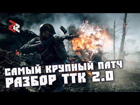 РАЗБОР ТТК 2.0   BATTLEFIELD 1