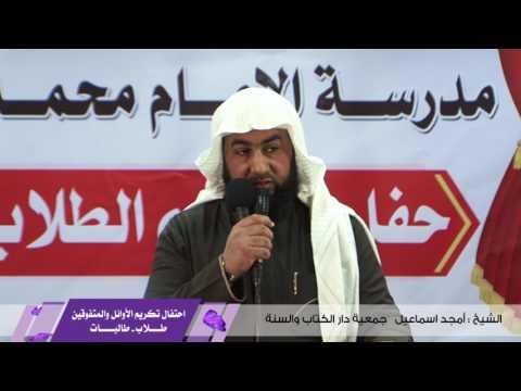 تكريم الطلبة الأوائل والمتفوقين - مدرسة الإمام العثيمين