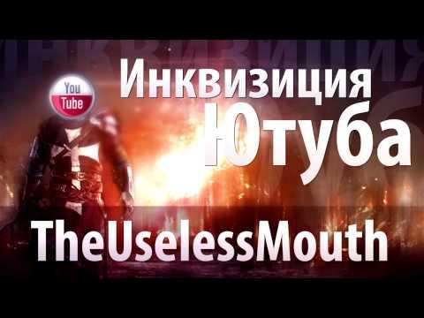 Инквизиция Ютуба: TheUselessMouth